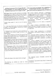 Образец заявления о закрытии паспорта сделки — Sokolieds.ru