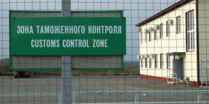 Таможенный контроль и таможенное оформление