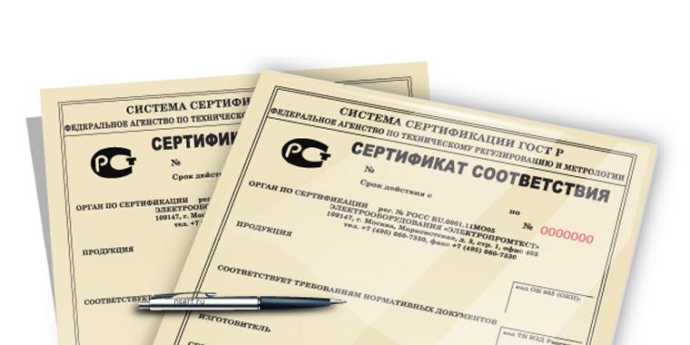 Как сертифицировать свою продукцию