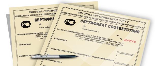 Обязательная-сертификация-товаров лекция основное содержание и назначение стандарта исо 9001