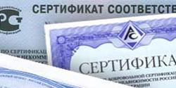 Кто выдает сертификат соответствия?