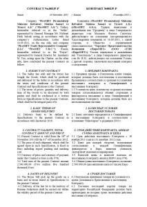 контракт на экспорт товаров образец
