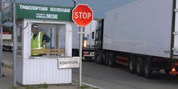 Провоз товаров через границу