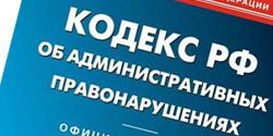 Пояснения к статье 16.2 КоАП РФ Часть 2