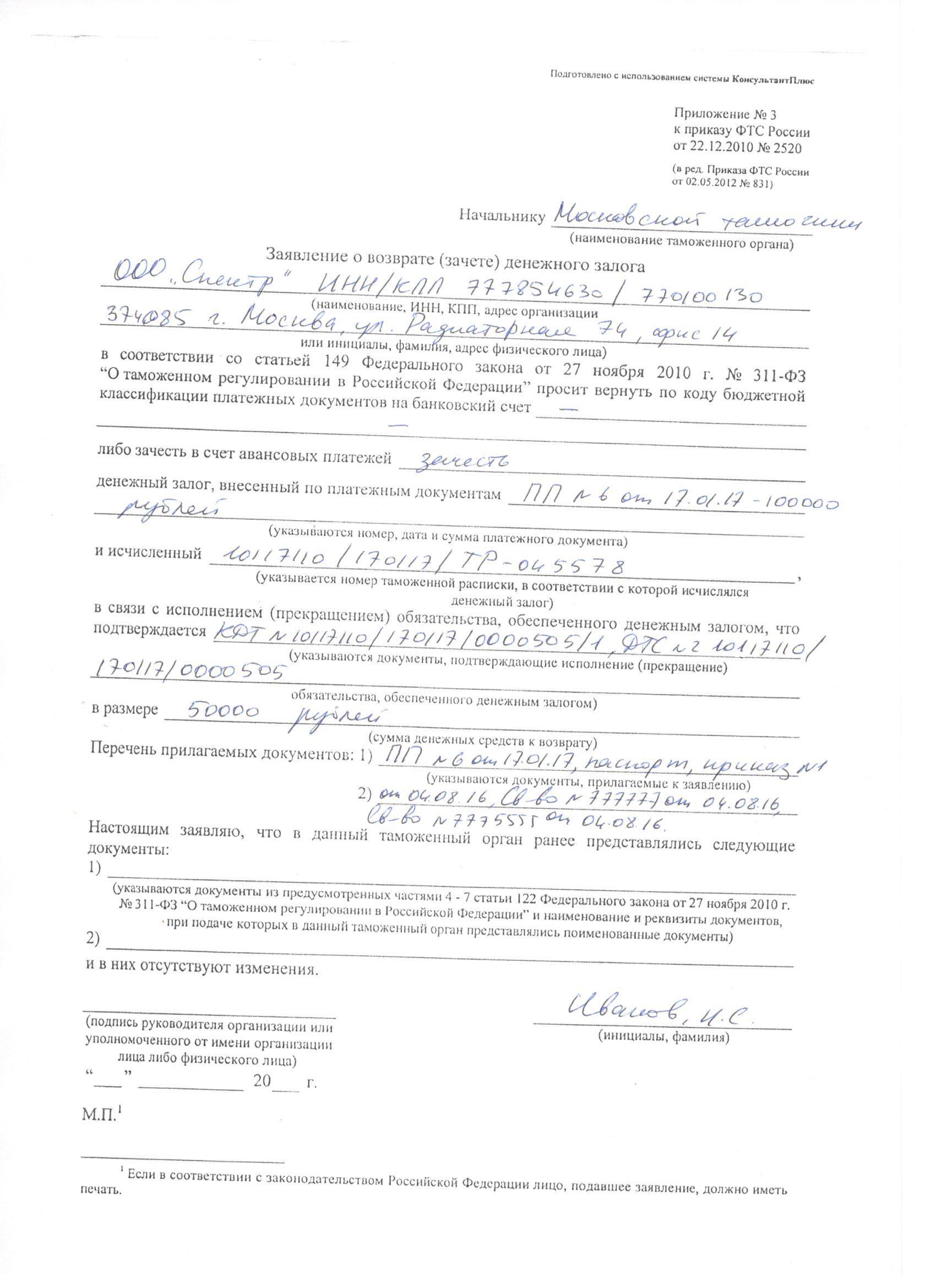 Письмо о Возврате Залога образец
