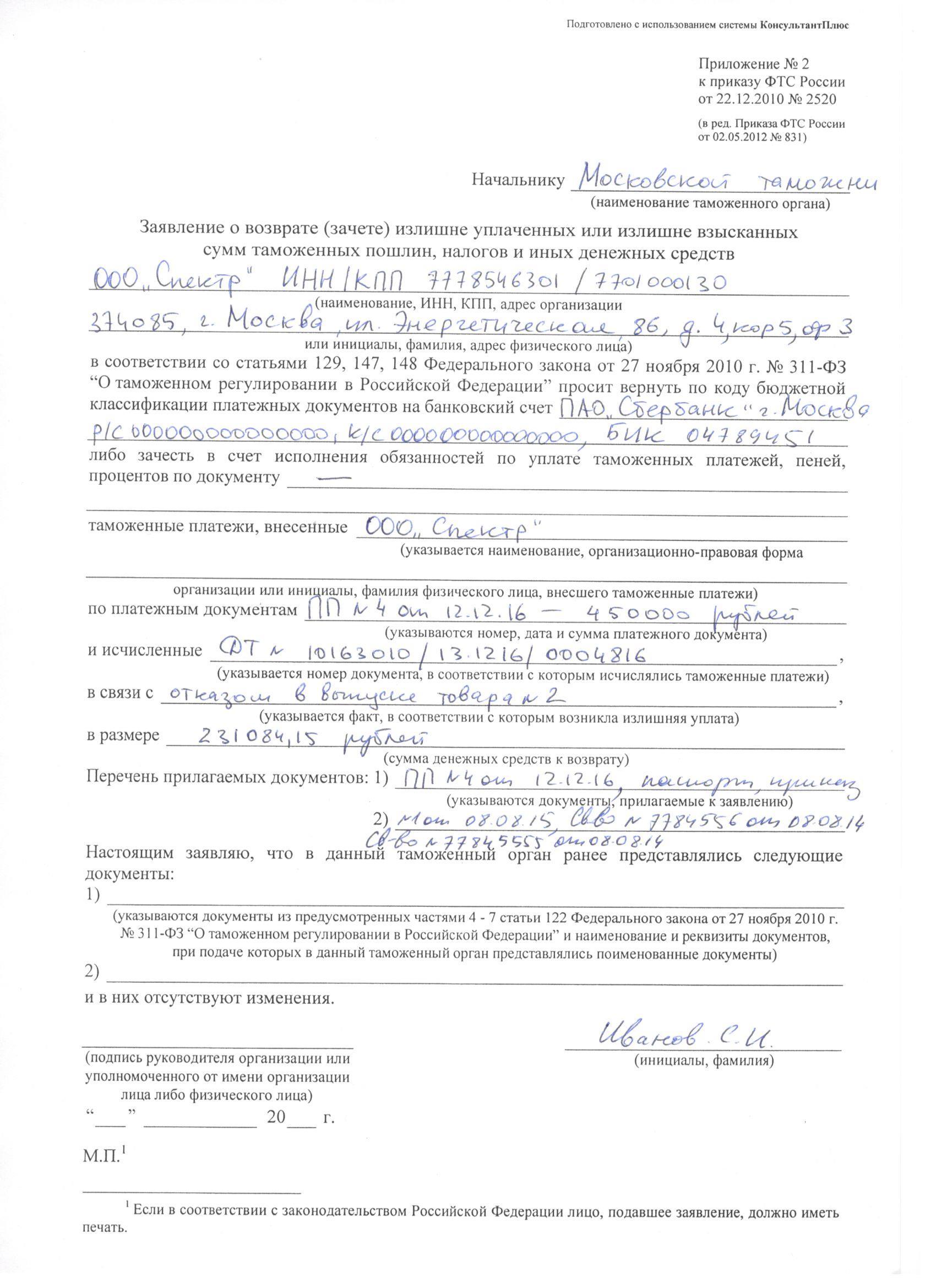 Образец Приложение №2 отказ в выпуске